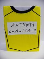 Album photo picture AEK Greek football team collectible memories yellow