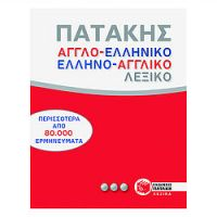 English - Greek & Greek-English double dictionary Patakis