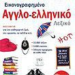 English-greek dictionary with pictures Patakis