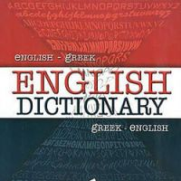 English Dictionary: English-Greek / Greek-English (English and Greek Edition)