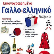 French-greek dictionary with pictures ISBN: 9789601659152